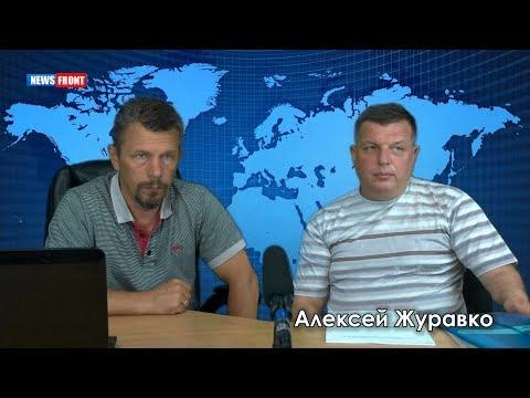 Алексей Журавко: Киевская хунта превращает Херсонскую область в Африку