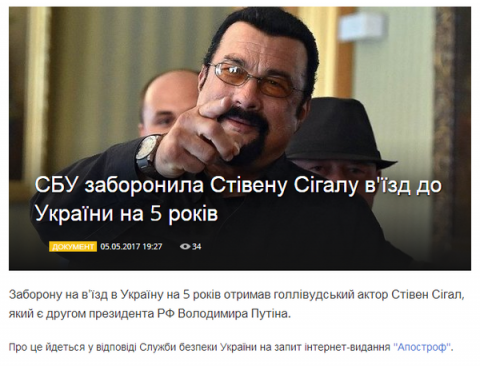 Ах-ха-ха-ха! Хохлы запретили въезд Стивену Сигалу в/на Украину. Во, попал мужик, горько плачет , наверное...