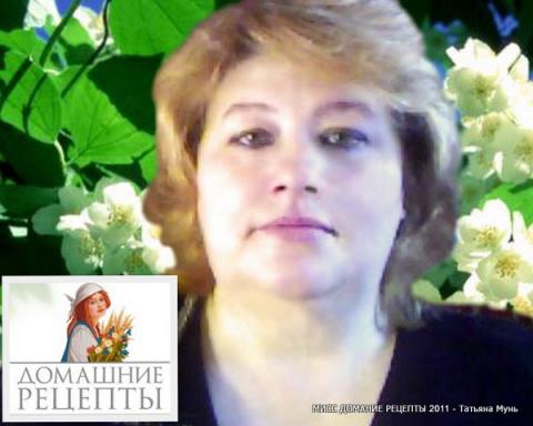 Лидеры нашего сайта: l место МИСС Домашние рецепты - Татьяна Мунь