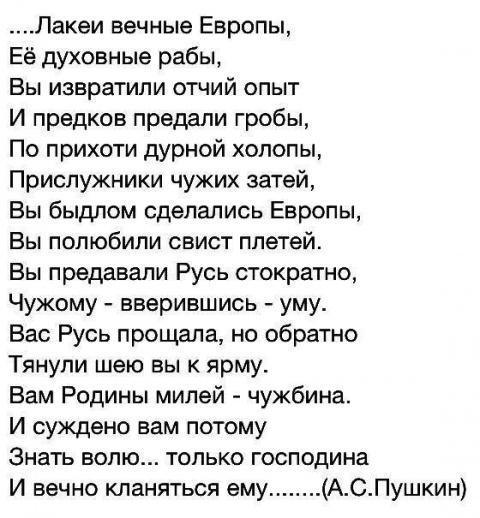 Пушкин прав