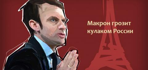 Макрон: у меня будет требовательный диалог с Россией