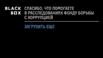 Навальный запускает свой WikiLeakes