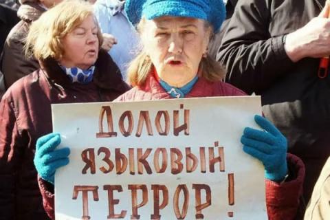 Латвия и русский язык – борь…