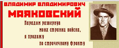 Владимир Маяковский. 19 июля – 120 лет со дня рождения!