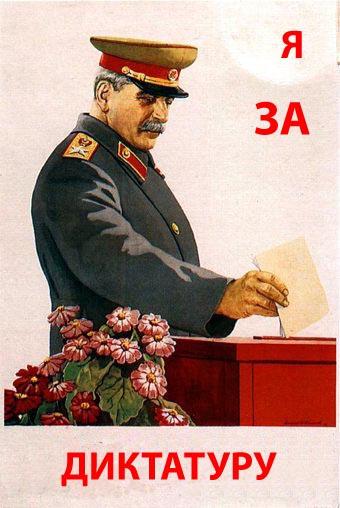 Какая диктатура справедливей?