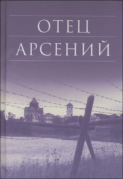 """Книга """"Отец Арсений"""""""