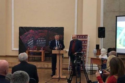 """Аваков презентовал в Харькове свою книгу """"Ленин с нами?"""""""