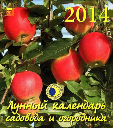 Лунный календарь содовода-огородника на 2014 год