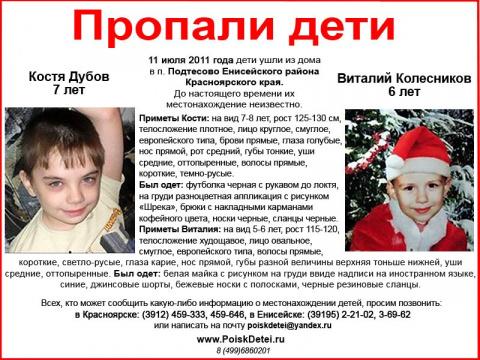 Костя Дубов, Виталий Колесников 7 И 6 Лет Красноярский край