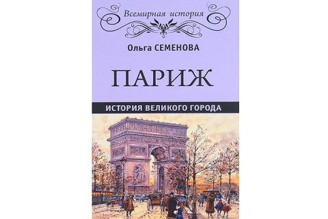 «Париж. История великого города»