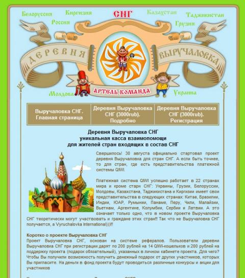 Сайт визитка деревня Выручаловка СНГ бесплатно