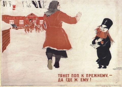 Большевики и церковь (по материалам съездов 1917-1924)
