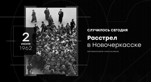 День в истории: 2 июня 1962 года. Расстрел в Новочеркасске