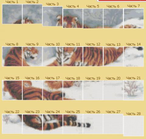 Схема вышивки «Амурские тигры»