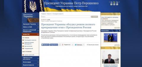 СРОЧНАЯ НОВОСТЬ! Пресс-служба Порошенко сообщила о прекращении огня в Донбассе!