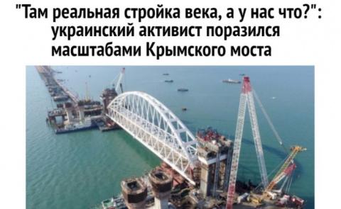 «Лучше б я не смотрел». Чем Крымский мост опять огорчил украинцев