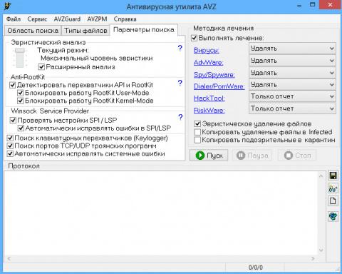 драйвер мониторинга Avzpm скачать бесплатно - фото 11