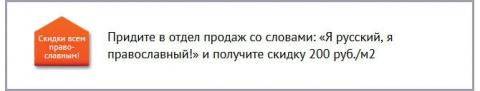 ФАС признала незаконными «скидки для русских»