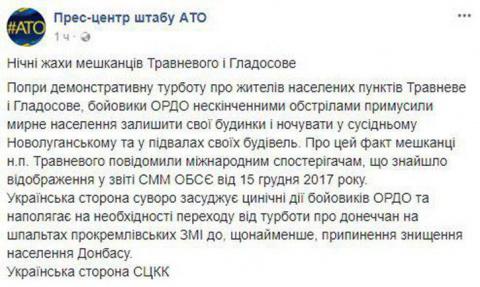 Фейковые ужасы от штаба «АТО»