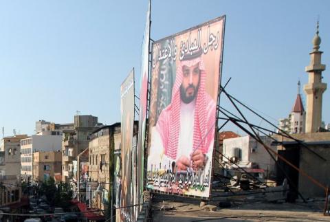 Эксперт: Саудитов преследуют ошибки и неудачи