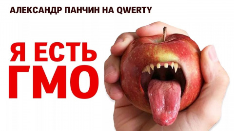 Почему ГМО - это нормально. Александр Панчин на QWERTY