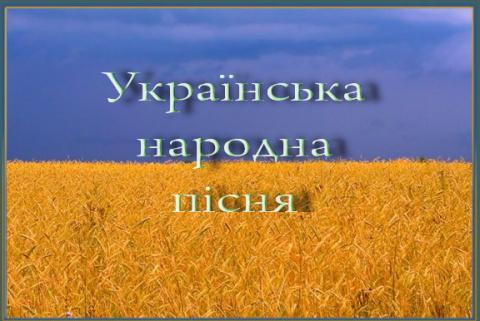 Українські народні пісні це
