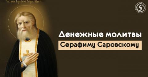 Денежные молитвы Серафиму Саровскому