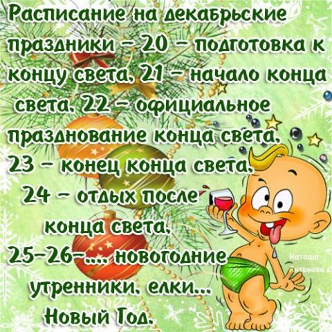Расписание на декабрьские праздники
