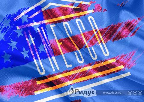 Прощай ЮНЕСКО: зачем США доб…