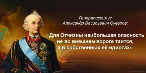 А.В. Суворов об нашем времени