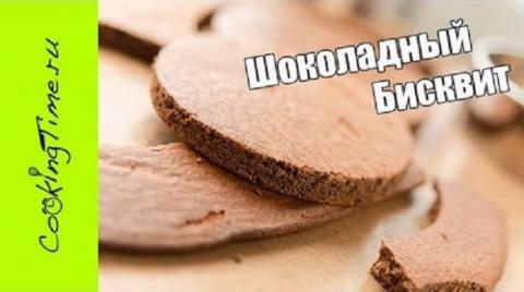 Великолепный шоколадный биск…