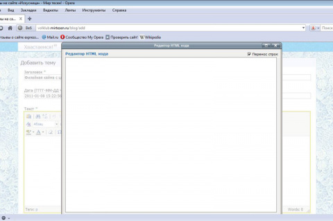 html - редактор