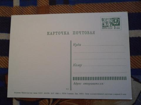 Продам Карточки Шахматное соревнование по перепискеСССР