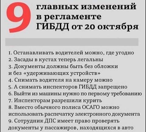 9 главных изменений в реглам…