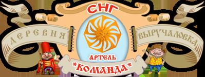 Деревня Выручаловка СНГ старт 30 августа 2012 года