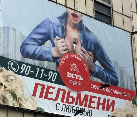 Сибирскую фирму оштрафовали на 100 тысяч за непристойные пельмени