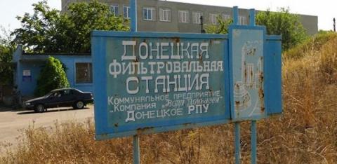 «Вода Донбасса»: Донецкую фи…