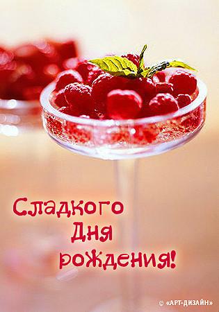 Поздравление в ДЕНЬ РОЖДЕНИЯ!