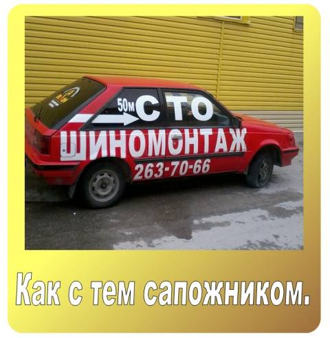 шиномонтаж и сапожник авт