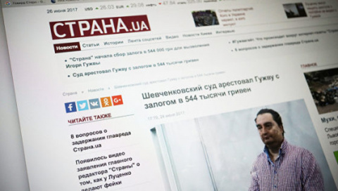 Новости Украины: освободить главреда «Страны.ua» требует «Оппозиционный блок»