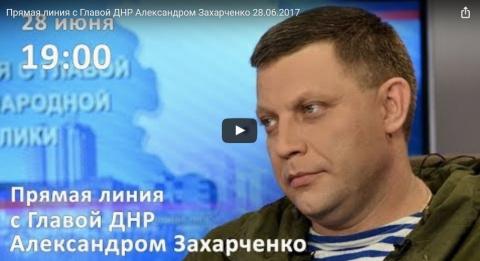 Прямая линия с Главой Донецкой Народной Республики