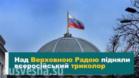«Над Киевом будет русский фл…