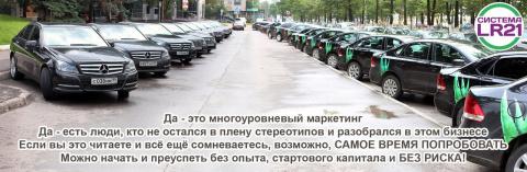 7 июня 2014 года, в Москве прошло празднование 3-х летия компании LR в Росии. За 3 года работы компании LR в России партнерам выдано 1500 Volkswagen Polo, более 100 Mercedes-Benz и два автомобиля Porsche