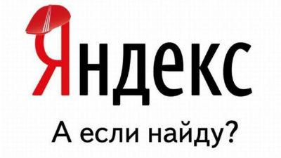 «Яндекс.Новости» могут призн…