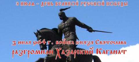 День победы над хазарским каганатом