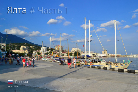 Крым. Ялта. Август 2016. Часть 1
