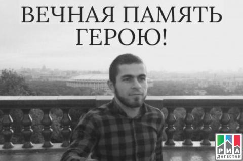 Житель Дагестана погиб при с…