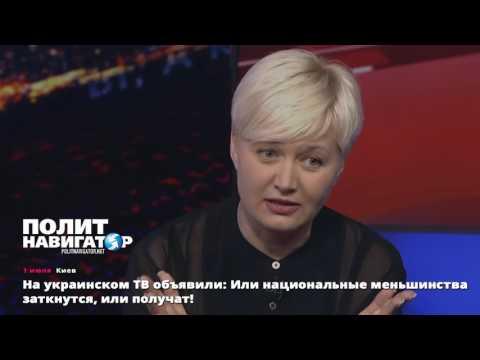 Украинская русофобка пригрозила расправой нацменьшинствам в стране