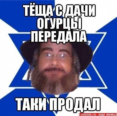 Анекдот еврейский и не совсем
