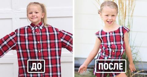 Мама перешила старые рубашки…